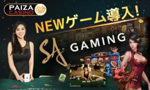 絞りバカラができるパイザカジノのSA Gaming