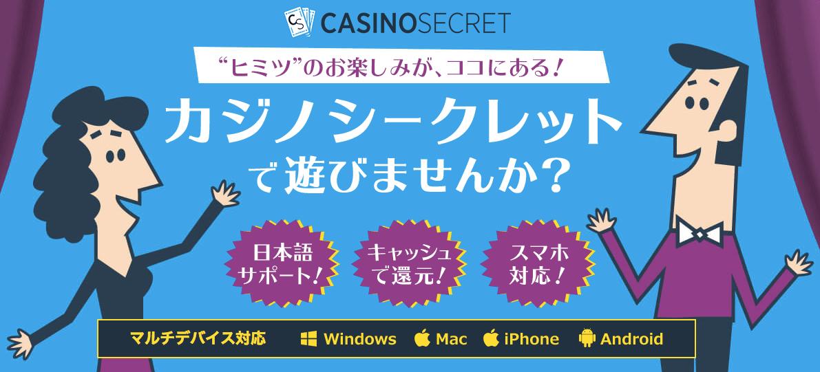 出金倍率なしでキャッシュでもらえるカジノシークレット