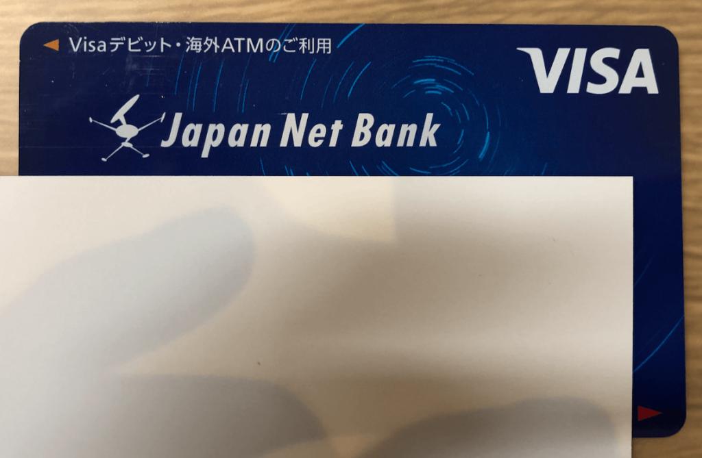 ジャパンネット銀行のVISAデビットカード