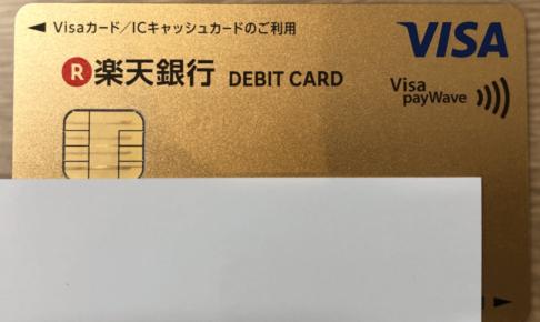 楽天のVISAデビットカード