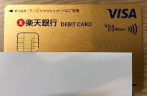 楽天のゴールドデビットカード