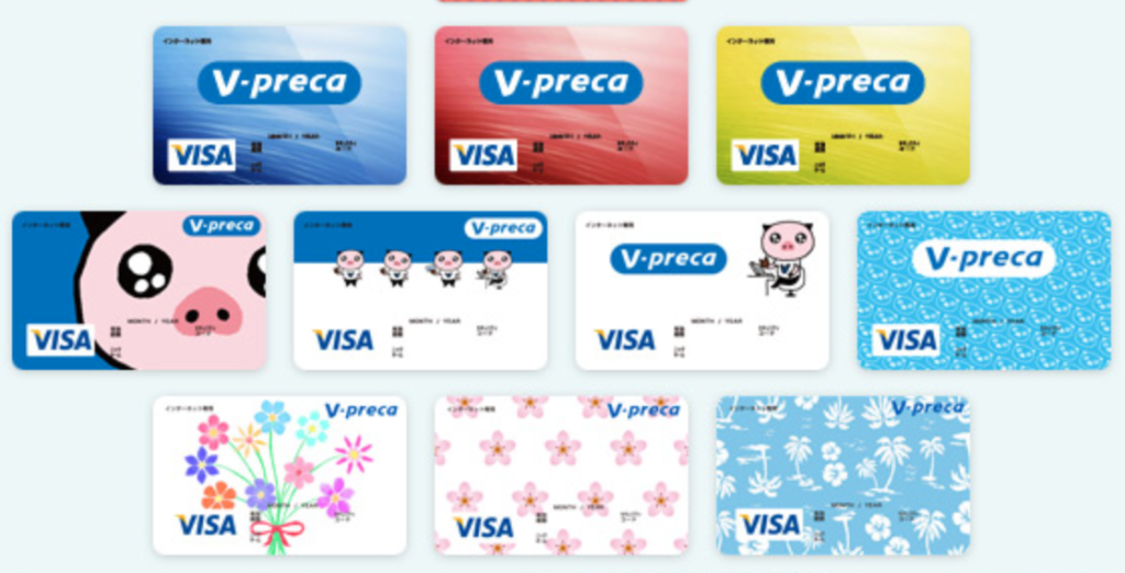 visaプリペイドカードのvプリカ
