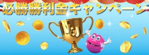 ベラジョンカジノ の必勝勝利金キャンペーン