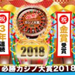 日本人人気no1のベラジョンカジノ