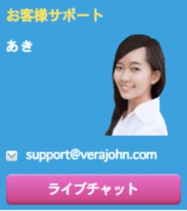 ベラジョンカジノ のチャット・メール日本語サポート