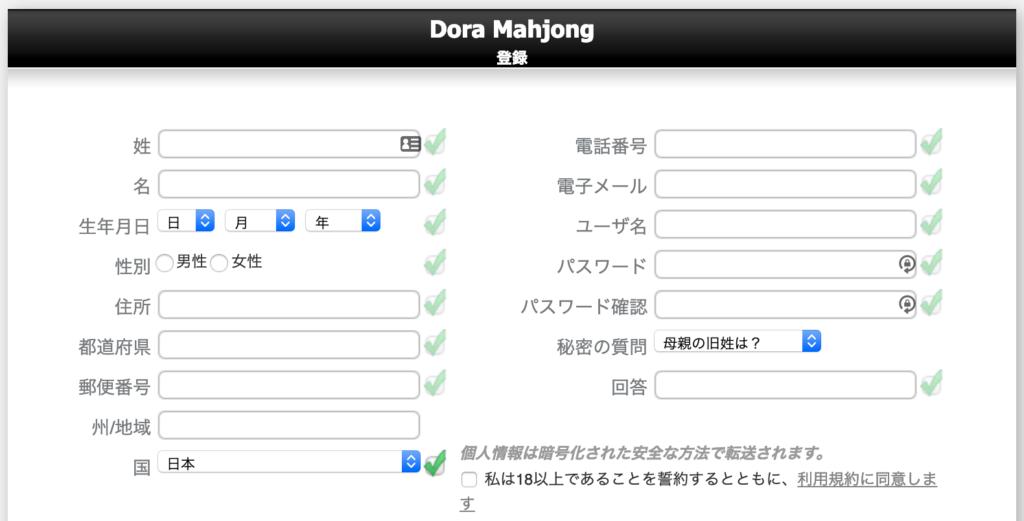DORA麻雀の無料登録フォーム