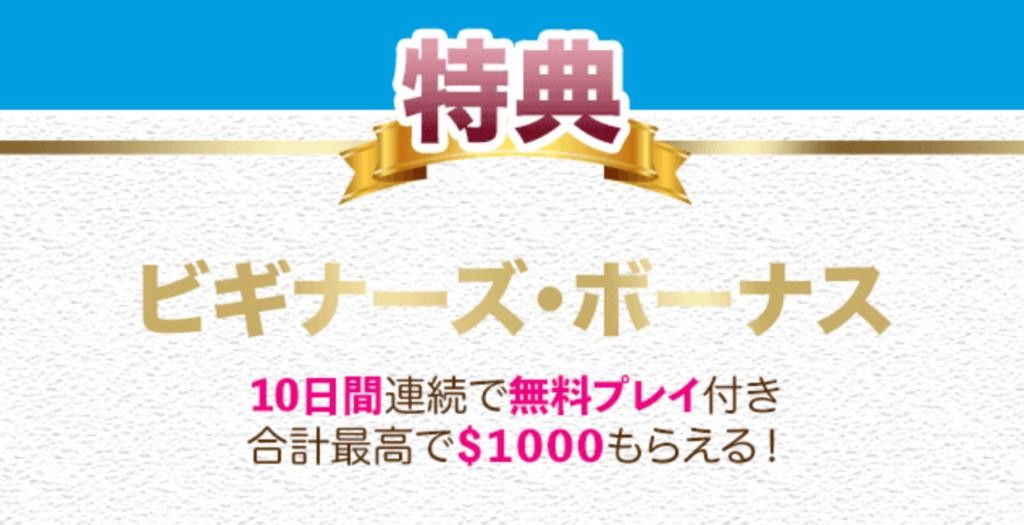 最高10万円のカジノ入金ボーナス