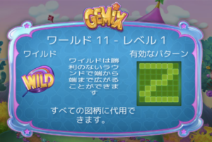 gemix-world