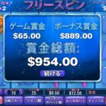 グレートブルーで10万円の勝利