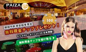 パイザカジノの登録キャンペーン(現金チップ)