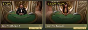 ベラジョンカジノのハイリミットブラックジャック