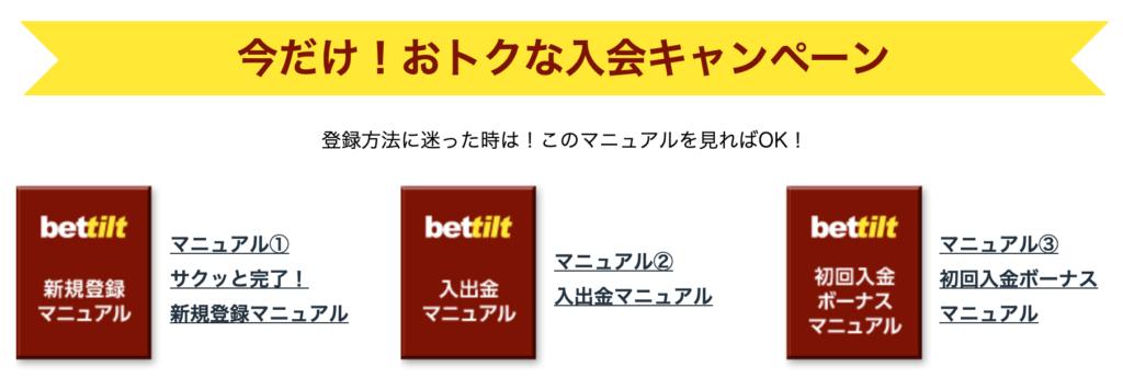 ベットティルトの新規登録・入出金・初回入金ボーナスのマニュアル