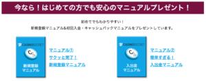 カジノシークレットの登録・入出金・キャッシュバックマニュアル