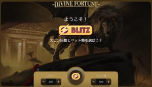 カジ旅のブリッツ(Blitz)モード