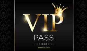 エンパイアカジノのVIPプレイヤー特典「VIP PASS」