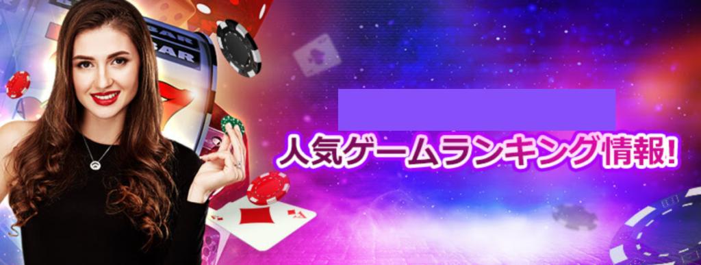 ライブカジノハウスの人気ゲームランキング