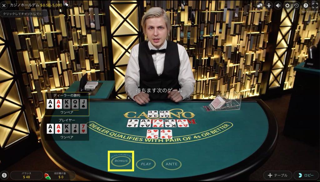 ライブカジノハウスのカジノホールデムポーカー