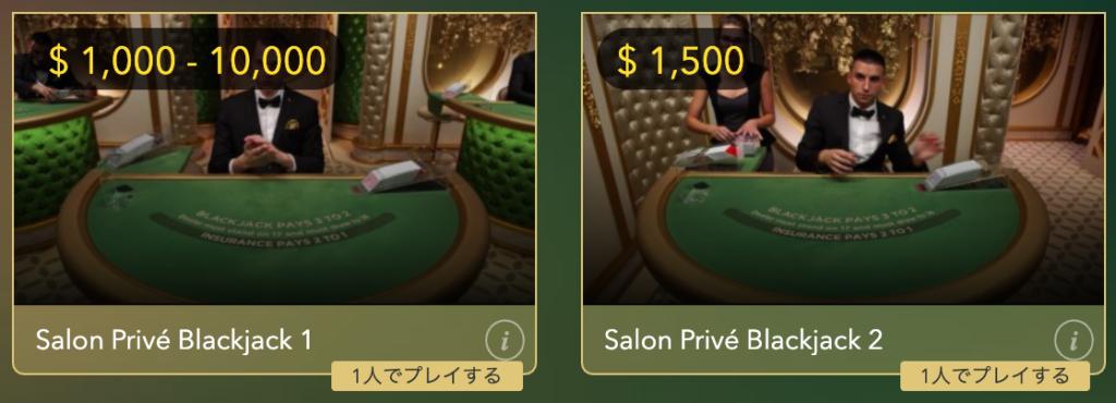 ライブカジノハウスの高額ベットブラックジャック