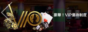 ライブカジノハウスのVIP会員制度