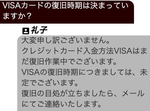 ライブカジノハウス visaカードで入金