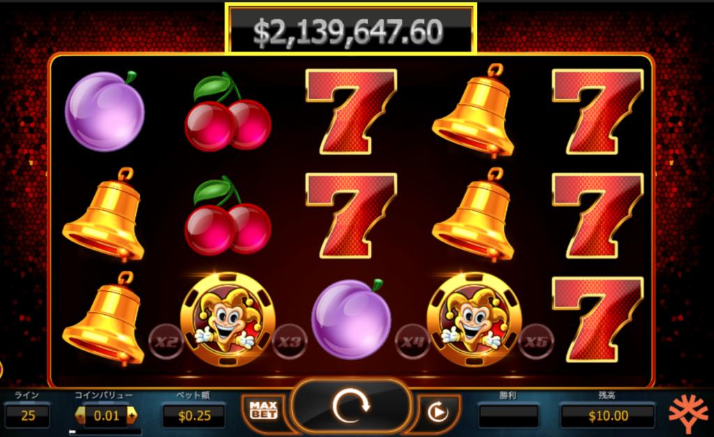 インターカジノのジャックポット