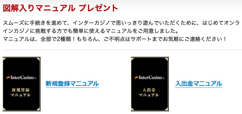 インターカジノの新規登録・入出金マニュアル