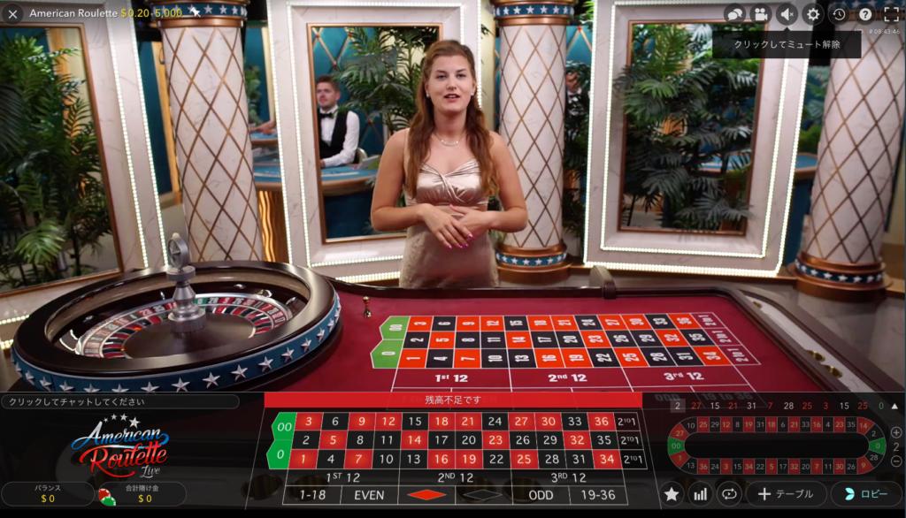 アメリカンルーレットのライブカジノ