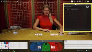 ベラジョンカジノのライブゲームでディーラーとチャット