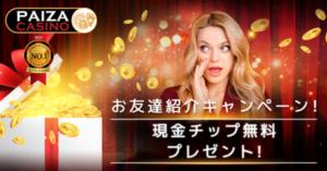 パイザカジノの紹介者idとキャンペーン