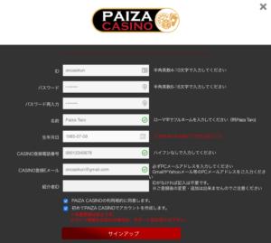 パイザカジノの登録方法