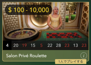 エンパイアカジノのライブルーレット・ハイリミットテーブル