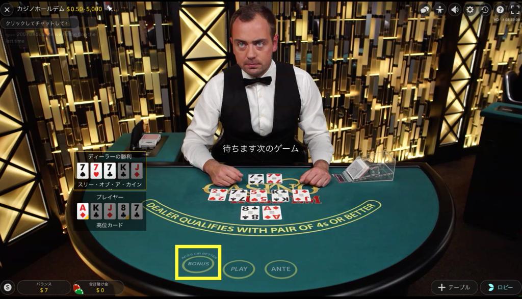 クイーンカジノのカジノホールデムポーカー