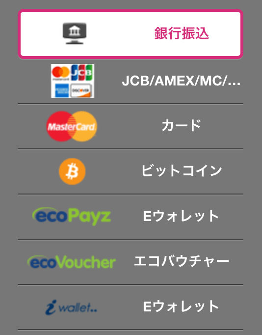 クイーンカジノの入金・出金方法