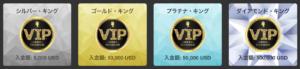 クイーンカジノのVIP特典