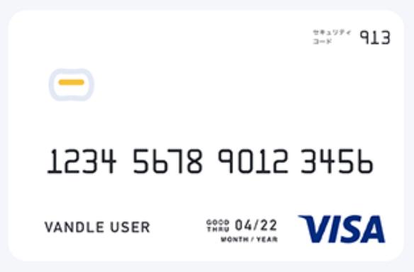visaプリペイドカード(バンドルカード)