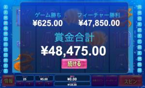 グレートブルーで5万円弱稼いだ