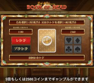 ブックオブデッドのギャンブル機能