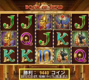 ベラジョンカジノのスロット・ブックオブデッド(Book Of Dead)で10万円勝ち