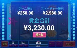 グレートブルーで3,000円勝ち