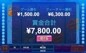 グレートブルーで1万円弱の勝利