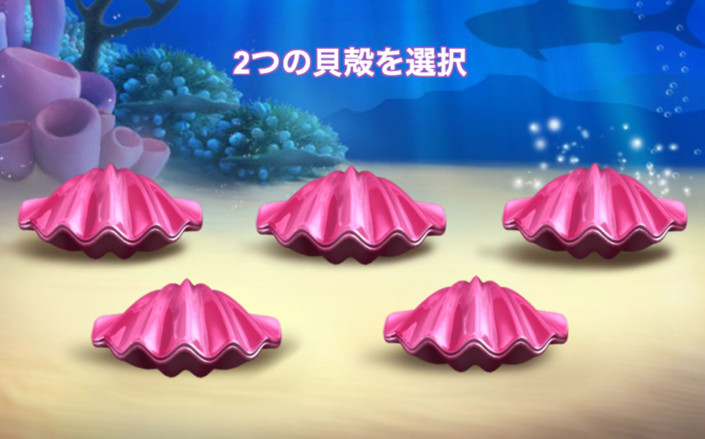 グレートブルーで貝殻を2つ選ぶ