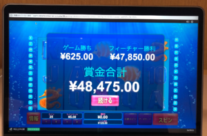 プレイテックのグレートブルーで約5万円勝ち