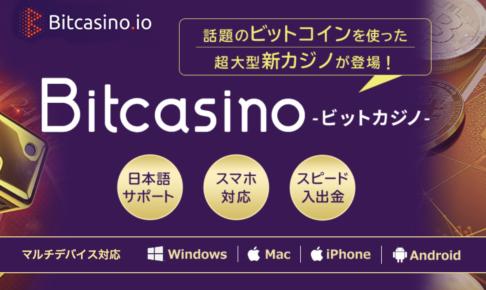 ビットコインならビットカジノ