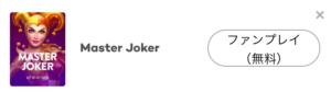 スロットMaster Jokerのフリースピン