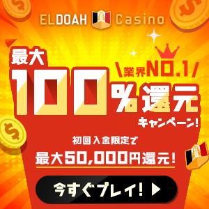 エルドアカジノの入金キャッシュバック
