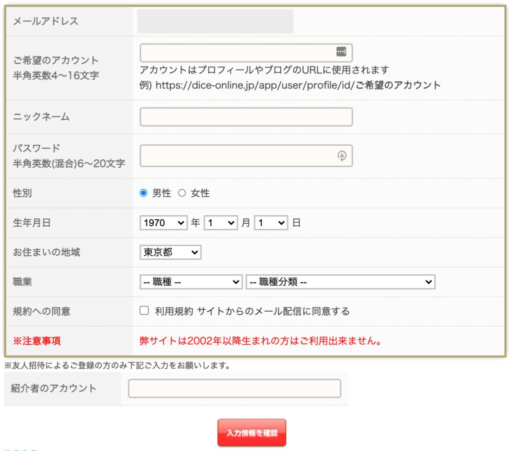 ディーチェの登録フォーム(必要項目)