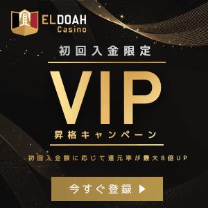 エルドアカジノの初回入金限定VIP昇格キャンペーン