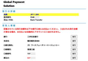 ボンズカジノの銀行振込先(入金)