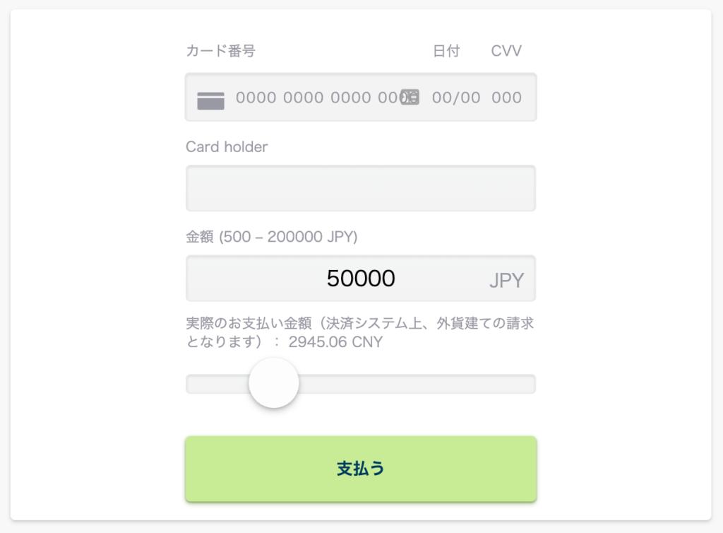 クレジットカードの入金画面(bons)