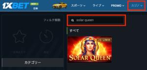 1xbetのフリースピン(Solar Queen)